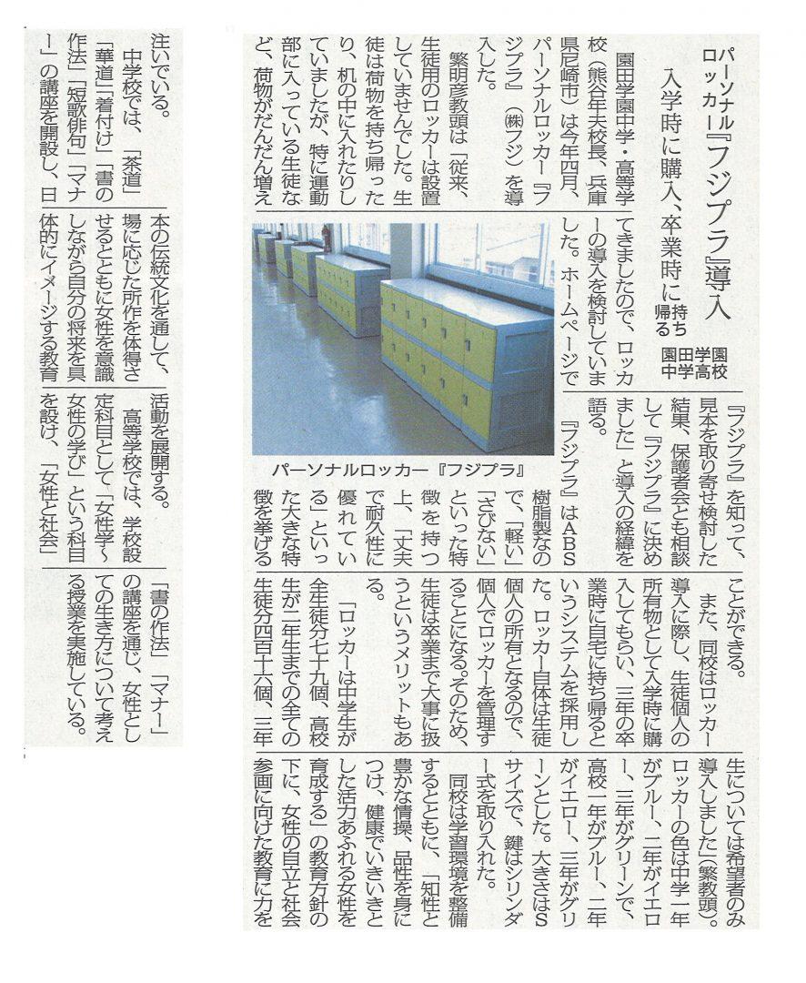 全私学新聞に掲載されたプラスチックロッカー