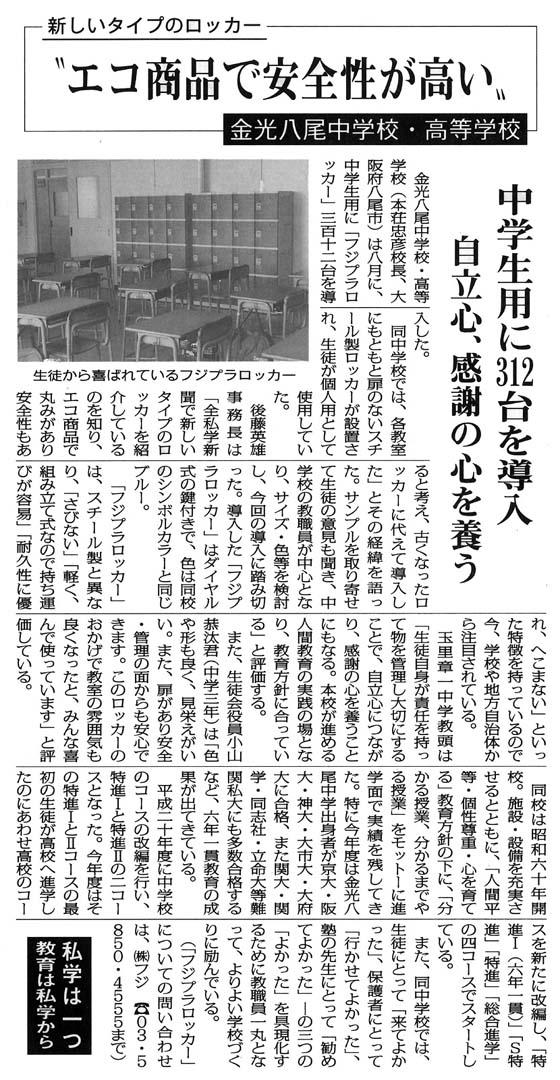 全私学新聞に掲載されたフジの大阪支店